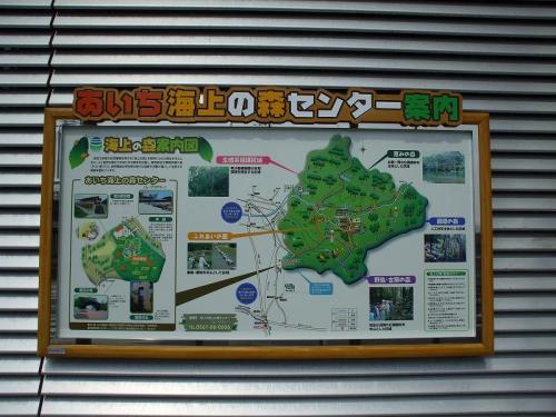 愛知県 あいち海上の森