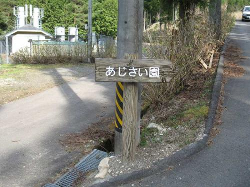 関市 板取あじさい園 コンクリート擬木誘導表示板
