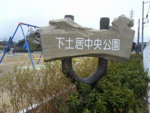岐阜市 鷺山下土居中央公園 コンクリート擬木園名板